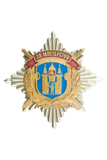 Знак «За мастерство»